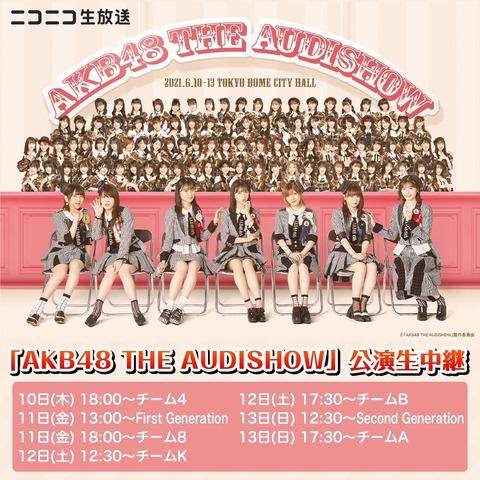 【AKB48】THE AUDISHOW「Second Generation」の裏で公演に出るメンバー