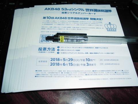 【AKB48G】歌唱力とかダンスとかファンが参加できない企画をやる意味って?せめて投票券つけろよ