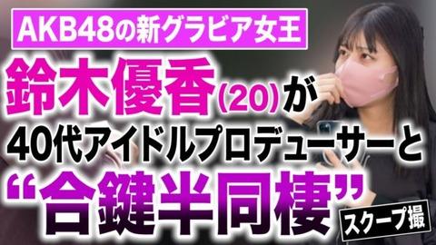 【文春砲】AKB48チーム8鈴木優香がアイドルプロデューサーと同棲