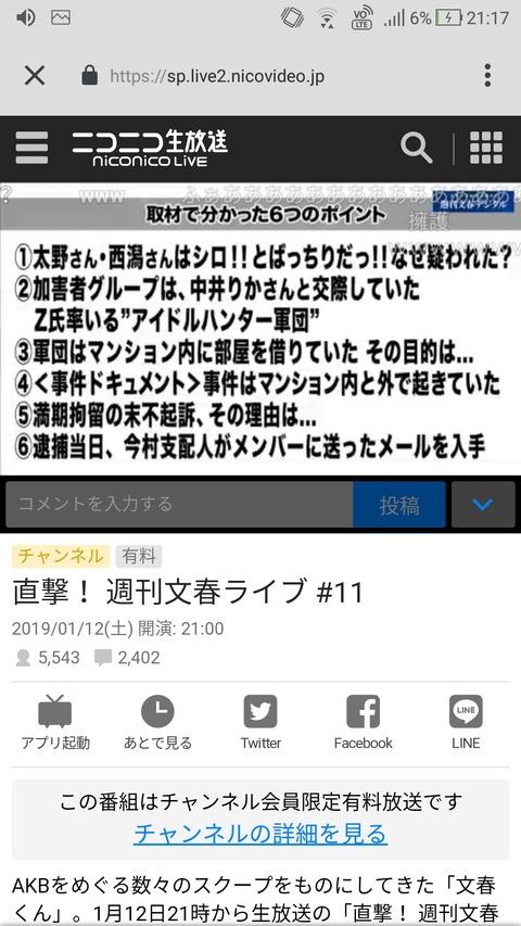 【速報】週刊文春がNGT48事件相関図を公開!「太野、西潟はシロ! 犯人は中井と交際していた人物が率いる軍団」