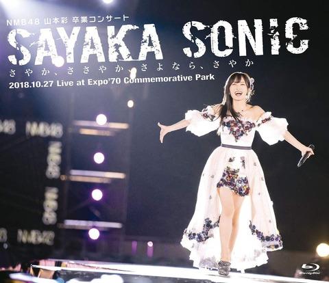 【NMB48】「山本彩卒業コンサートBD/DVD」2週目売り上げは6,100枚で累計16,400枚に