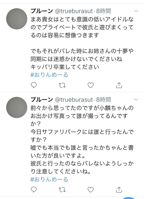 【悲報】AKB48武藤小麟ちゃん、熱心なファンに「彼氏がいるのか?」と疑われてしまう