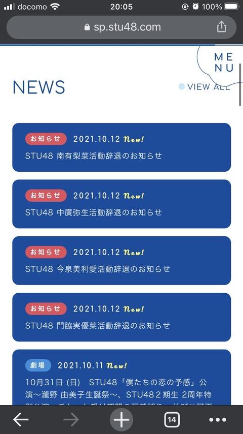 【STU48】門脇実優菜、今泉美利愛、中廣弥生、南有梨菜活動辞退のお知らせ