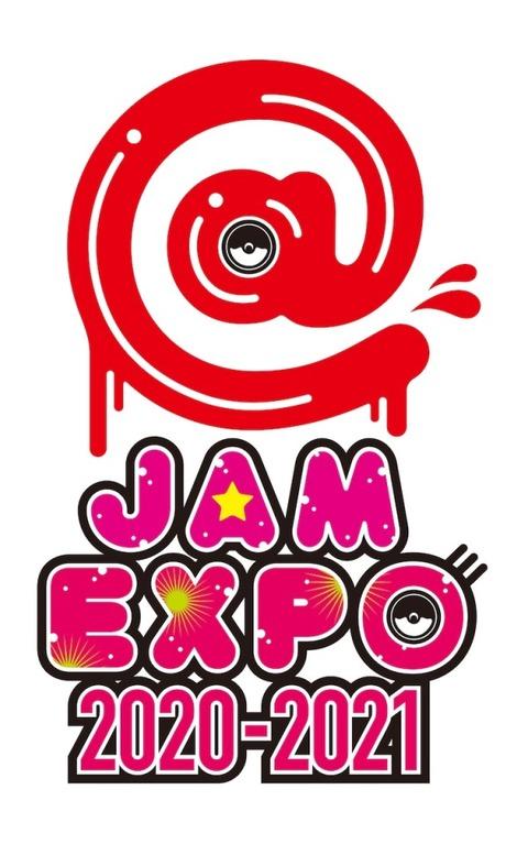 【AKB48・SKE48・NMB48】「@JAM EXPO 2020-2021」に48グループ総出演決定【HKT48・STU48】