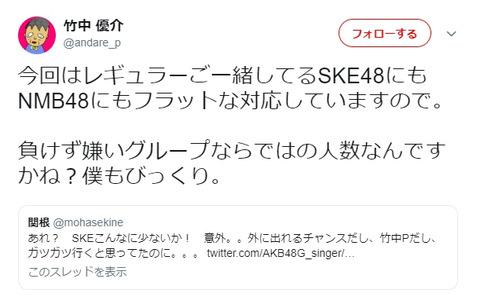 【TBS竹中】歌唱力No1決定戦、SKE48から参加8人について 「負けず嫌いならではの人数なんですかね? 僕もびっくり」