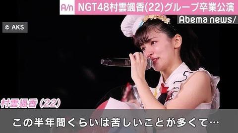 【NGT48】村雲颯香卒業演説全文「今後、誰1人傷つけることなく、優しさにあふれるグループになることを祈っています。」