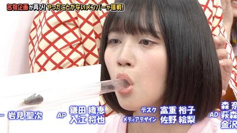 【画像】AKBINGO最終回は矢作萌夏のフ●ラ企画wwwwww