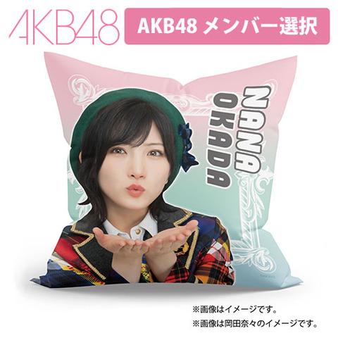 【AKB48】推しクッションがエロすぎると話題にwww