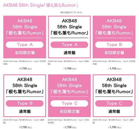 【AKB48】58thシングル「根も葉もRumor」予約販売受付開始!!!
