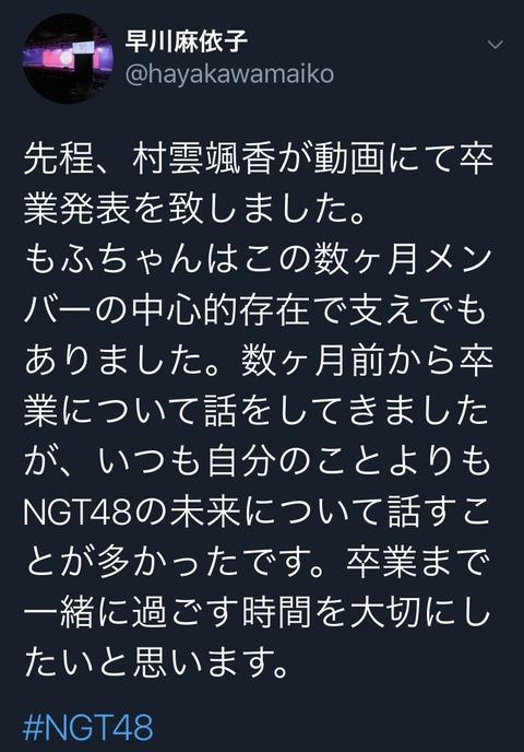 【NGT48】まいやん「グループで中心的な存在で支えだったメンバーが卒業する…数ヶ月前から話してきた。」【早川麻依子】