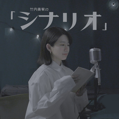 【元AKB48】竹内美宥が所属事務所との契約を解除