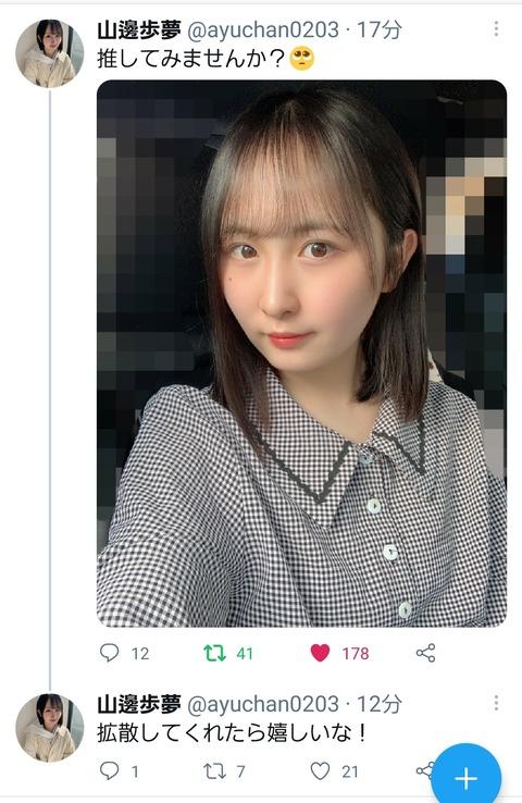 【AKB48】山邊歩夢「推してみませんか?」【やまべあゆ!】
