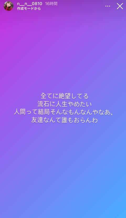 【定期】元AKB48メンバー「全てに絶望してる。流石に人生やめたい」