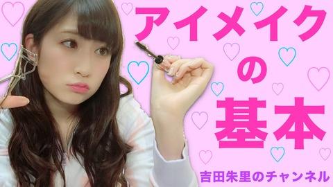 【NMB48】吉田朱里の動画が再生回数100万越え動画を連発!大物ユーチューバーの仲間入り