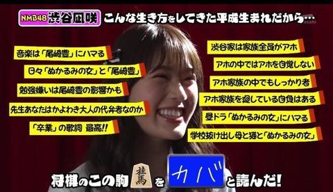 【NMB48】「トリニクって何の肉」に出てるモンスター渋谷ってメンバー【渋谷凪咲】