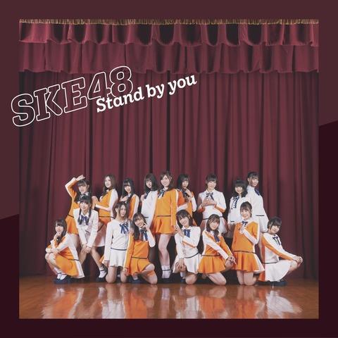 【悲報】SKE48「stand by you」劇場盤が前代未聞の大爆死wwwwww