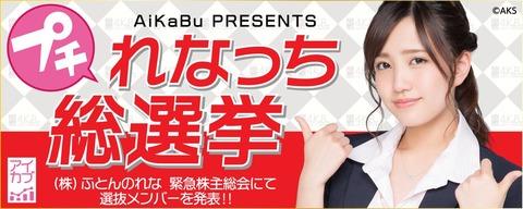 【悲報】今年のれなっち総選挙、「プチれなっち総選挙」になり規模縮小してしまう【AKB48・加藤玲奈】