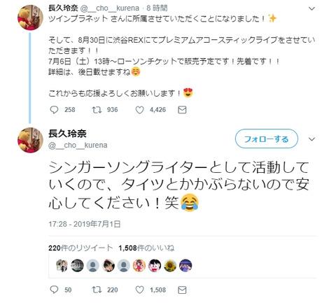 【速報】元AKB48長久玲奈さん、ツインプラネットに所属 決定!