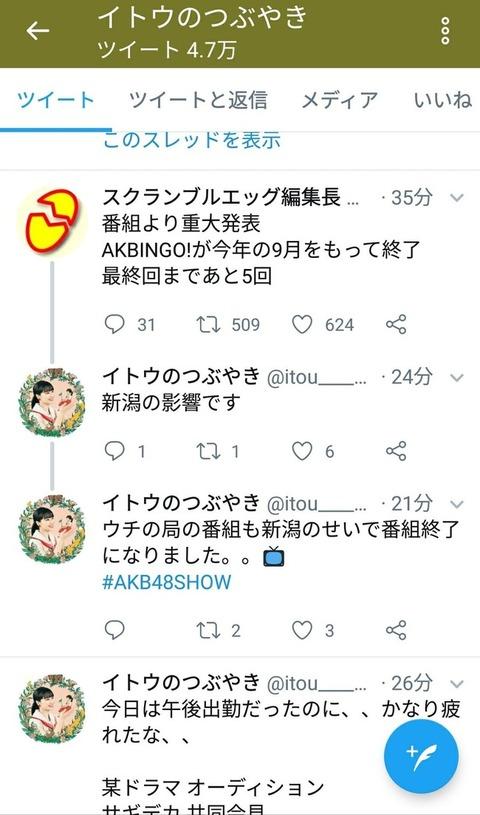 【朗報?】「NGTのせいでAKB48SHOWが終了した」というツイート、デマだった!なお否定はしない模様