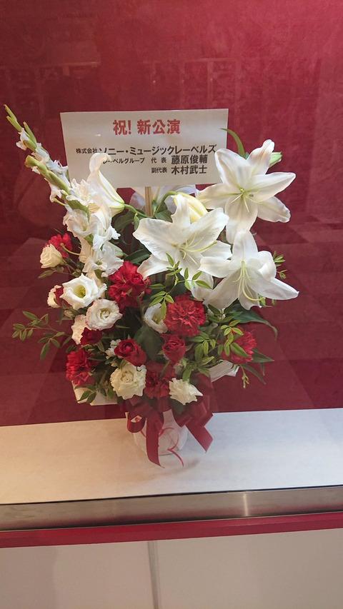 【朗報】ソニーミュージックがNGT48劇場に超豪華な花を贈った模様!アンチまた負けたのかwww