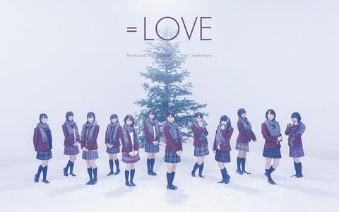 【指原P】=LOVE「僕らの制服クリスマス」初日売上は31,969枚