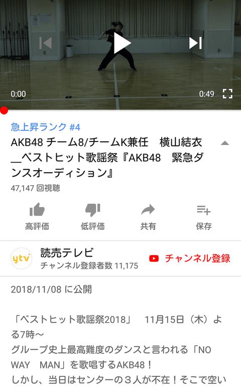 【AKB48】横山結衣のダンス動画がYouTube急上昇ランキング4位www