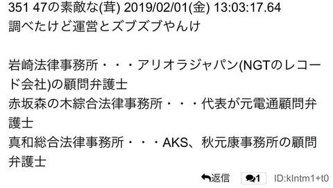 【NGT48暴行事件】運営が雇った第三者委員会に何を期待すればいいのか?