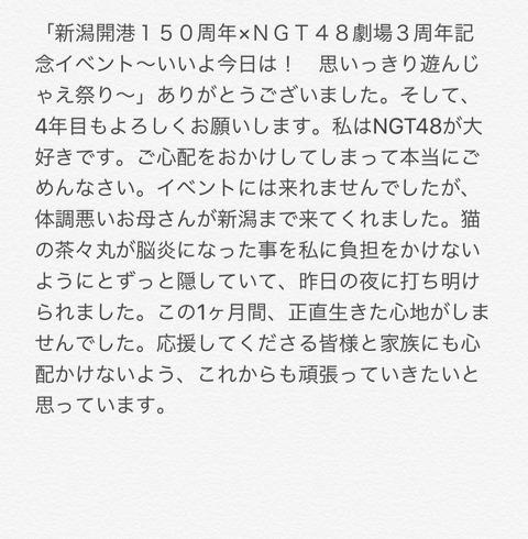 【NGT48】西潟茉莉奈、Twitterに意味不明な謝罪文を掲載「本当にごめんなさい」