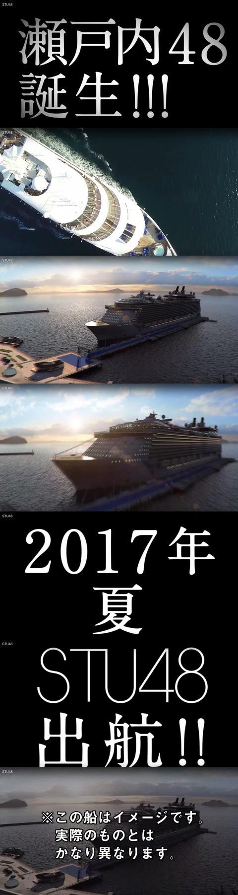 【STU48】船上劇場の理想と現実の差がエグ過ぎる・・・