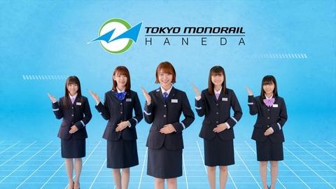【朗報】HKT48による東京モノレールのCMの継続決定!5年目に突入!!!
