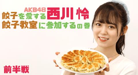 【朗報】「餃子アイドル」AKB48西川怜、モランボンとタイアップ「餃子がもっと好きになりました!」