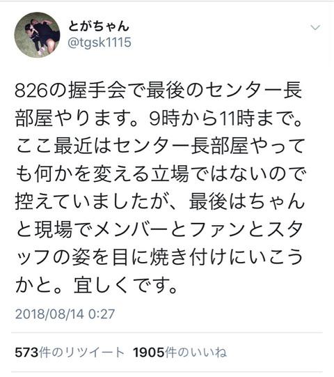 【悲報】戸賀崎「最後のセンター長部屋やります!」→「握手会でやる場所もらえませんでした...」【tgsk】