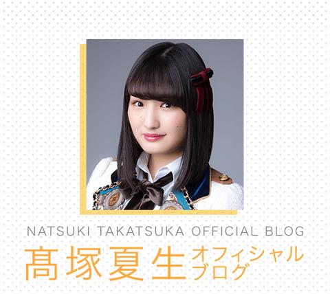 【SKE48】高塚夏生「総選挙について。今年私は立候補しません」