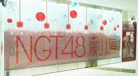 【悲報】NGT48劇場に爆破予告!新潟県警が調べるも不審物は見付からず公演は予定通り行われる
