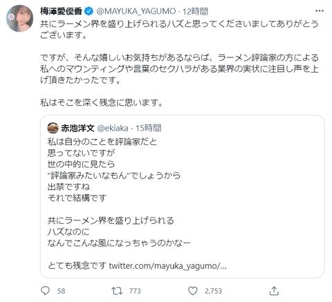 screenshot-twitter.com-2021.09.25-01_17_26