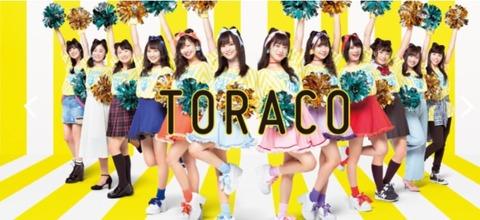【悲報】NMB48がTORACO応援隊長をしている、阪神タイガースが単独最下位に・・・