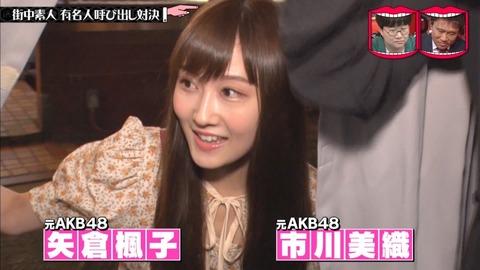 【悲報】元NMB48の市川美織と矢倉楓子、水ダウで元AKB48扱いされてしまう