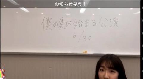 【AKB48】柏木由紀プロデュース「僕の夏が始まる」公演開催決定!初日公演は6月30日