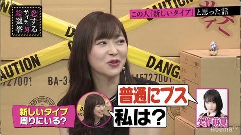 【悲報】矢作萌夏さん「指原莉乃は普通にブス」www