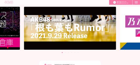 【悲報】AKB48公式サイトが改悪される