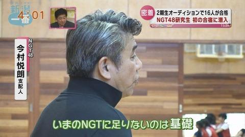 【遅報】NGT48今村支配人「今のNGTに足りないのは基礎」www