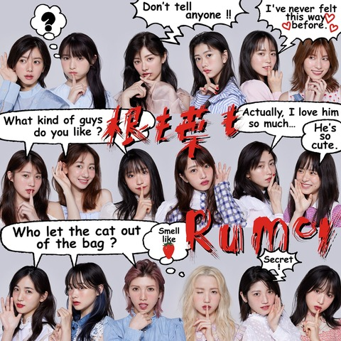 【AKB48】「根も葉もRumor」劇場盤、再販1次完売状況がこちら