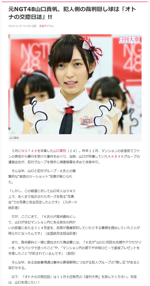 【大衆w】元NGT48山口真帆、犯人側の裁判隠し球は「オトナの交際日誌」!!