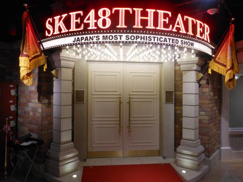 緊急事態宣言発令を受けてのSKE48劇場公演についてのお知らせ(1)