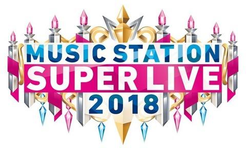 「ミュージックステーション スーパーライブ2018」全出演者45組発表!AKB48、乃木坂、欅坂、そして話題のSKEは?