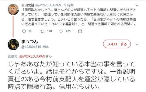 【NGT48暴行事件】吉田豪「報道もネットの情報も間違いだらけ」