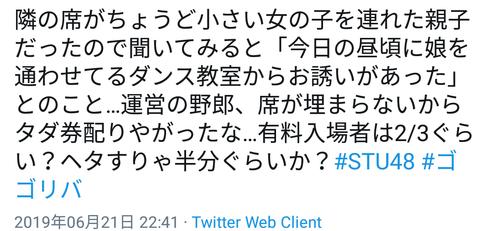 【悲報】STU48、船上公演が空席祭りでとうとうタダ券を配りだすwwwwww
