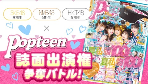 【SHOWROOM】Popteen誌面出演権争奪バトル初日、課金イベントが苦手なNMB48が上位独占する大波乱!