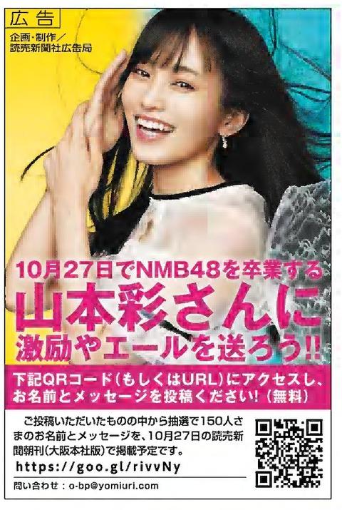 【NMB48】さや姉は10月27日で卒業確定?【山本彩】