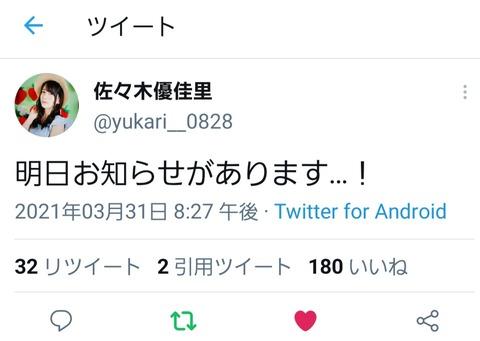 【AKB48】佐々木優佳里さんからも本日お知らせがある模様!